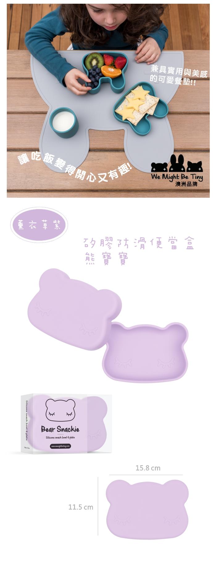 (複製)澳洲We Might Be Tiny|矽膠防滑便當盒熊寶寶-薰衣草紫