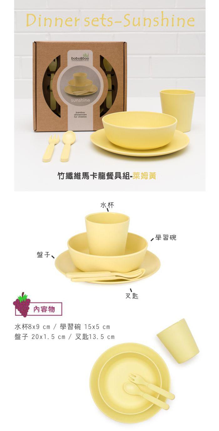 (複製)澳洲bobo&boo 竹纖維馬卡龍餐具組-薰衣草紫