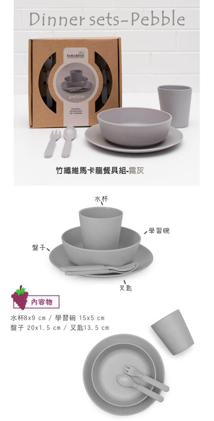 澳洲bobo&boo 竹纖維馬卡龍餐具組-霧灰