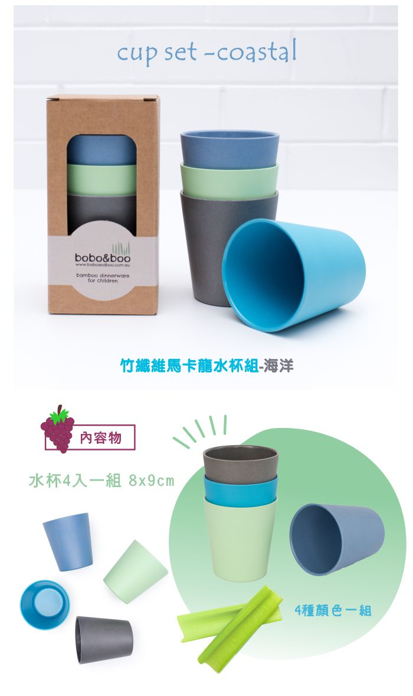 澳洲bobo&boo 竹纖維馬卡龍水杯組-海洋