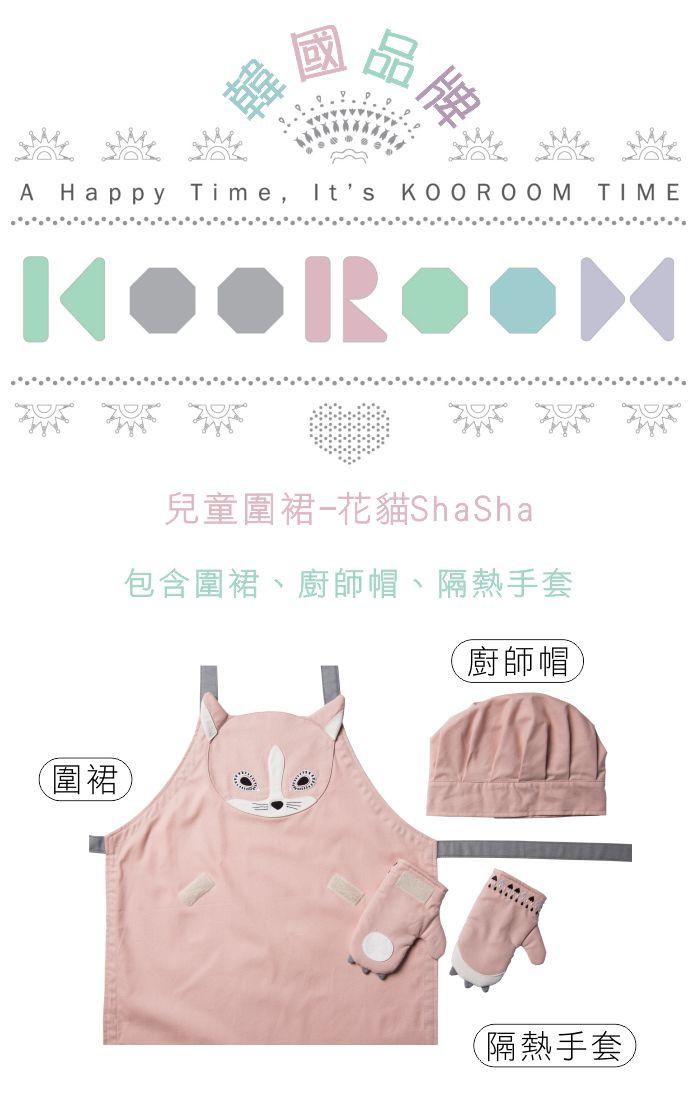(複製)韓國 KOOROOM 兒童圍裙-狐狸FoFo