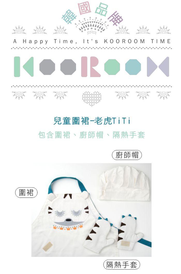 韓國 KOOROOM 兒童圍裙-老虎TiTi