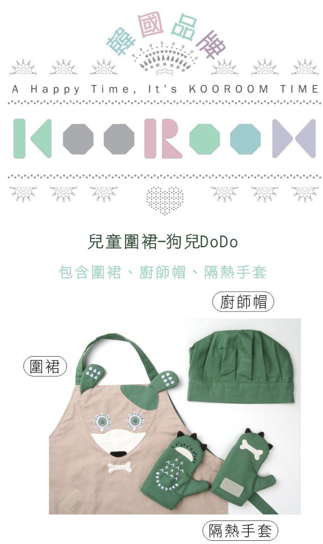 (複製)韓國 KOOROOM 兒童圍裙-狗兒DoDo