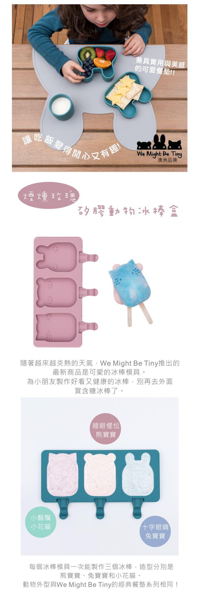 (複製)澳洲We Might Be Tiny|矽膠防滑餐墊兔寶寶-粉藍