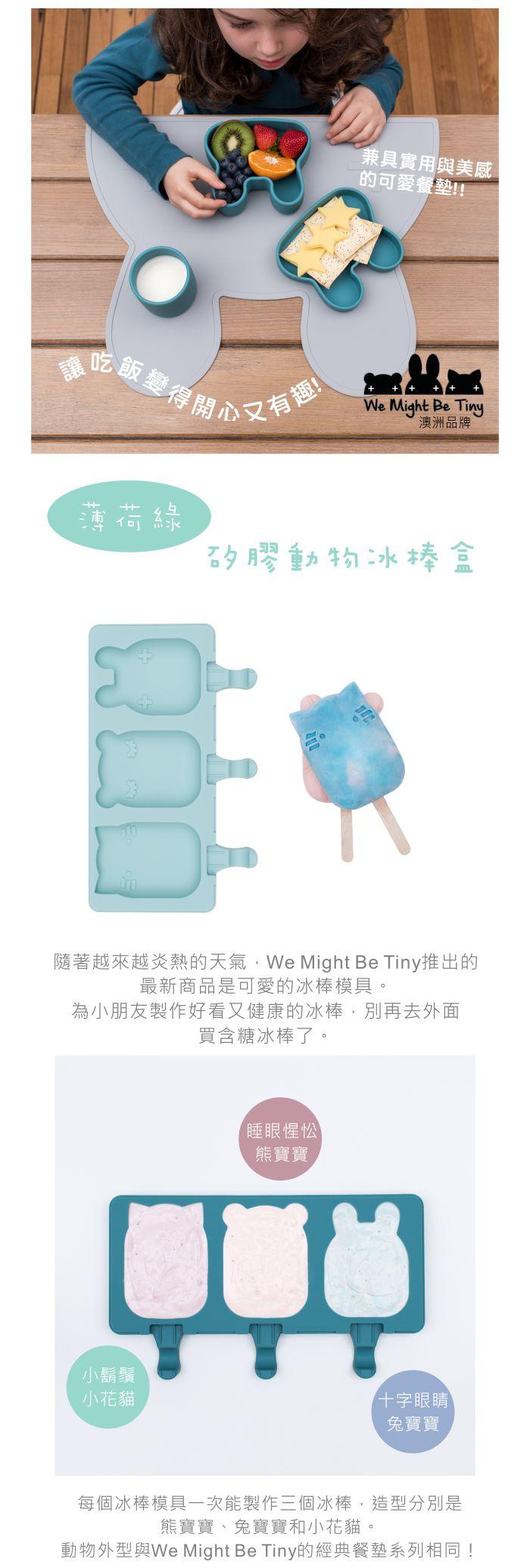 澳洲We Might Be Tiny|矽膠動物冰棒盒-薄荷綠