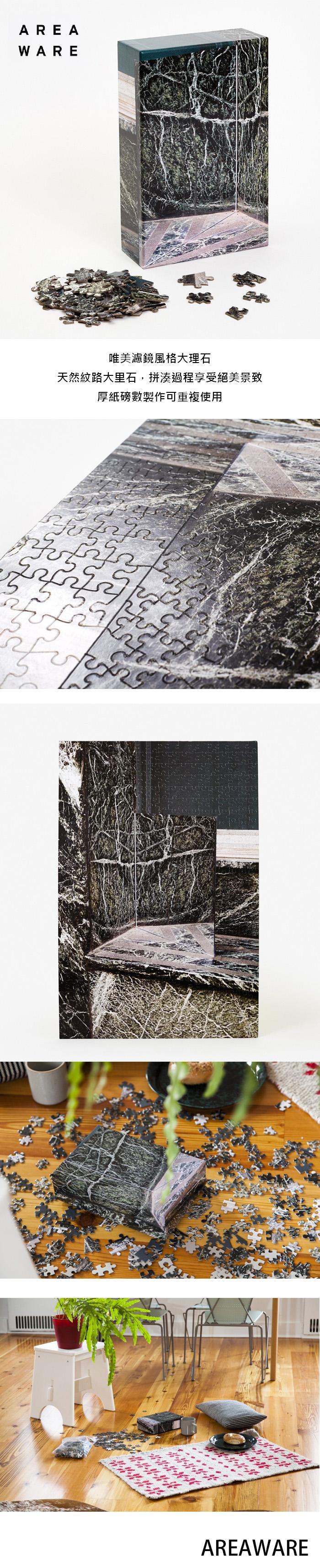 (複製)AREAWARE|漸層拼圖(粉藍款)
