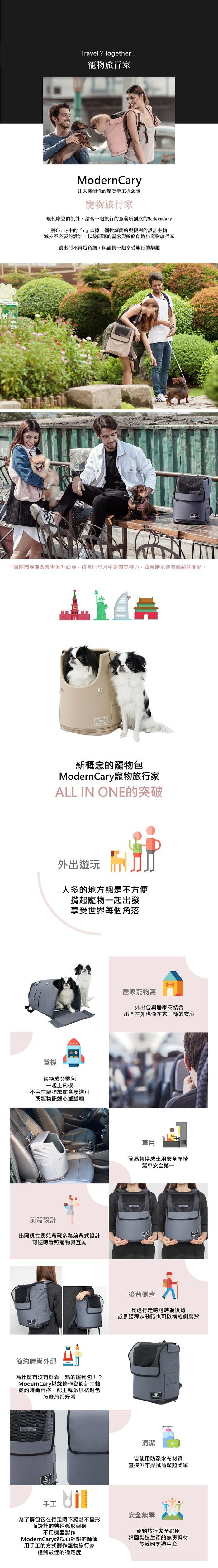 ModernCary 寵物旅行家|寵物外出背包(咖啡)