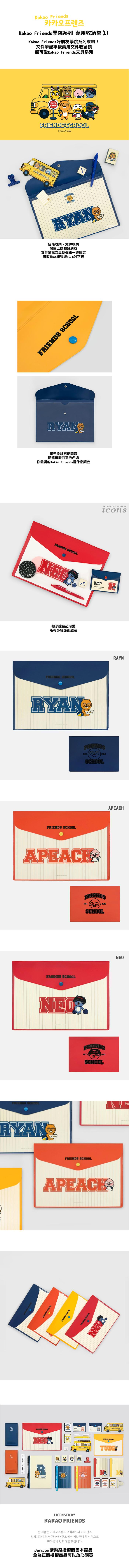 Kakao Friends 好朋友學院系列 萬用收納袋-S+L二入組