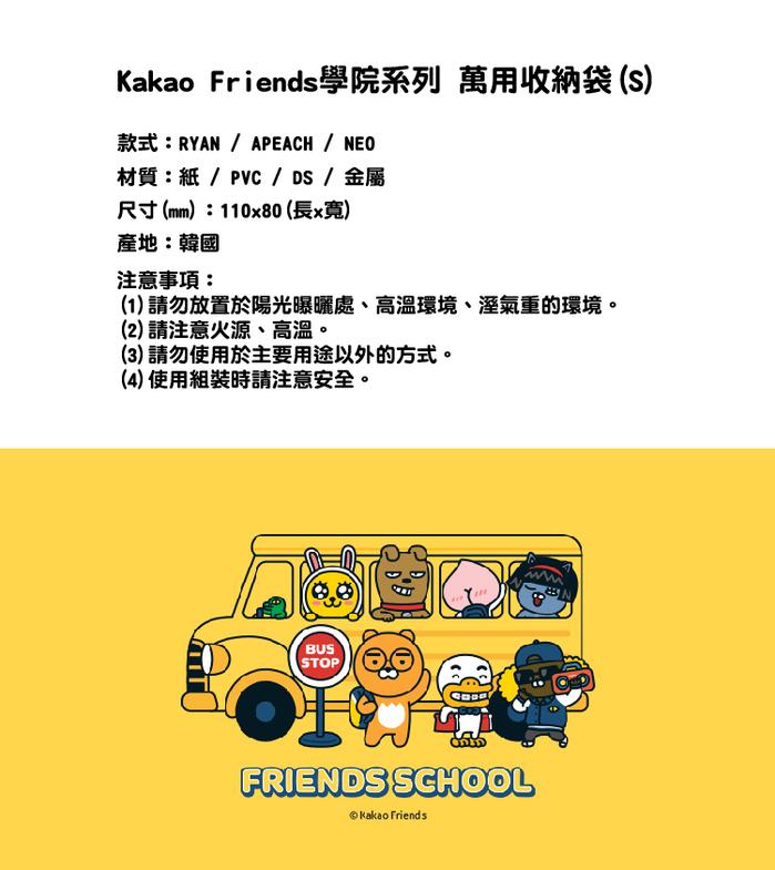 (複製)Kakao Friends|好朋友學院 立體萬用貼紙 NEO&FRODO
