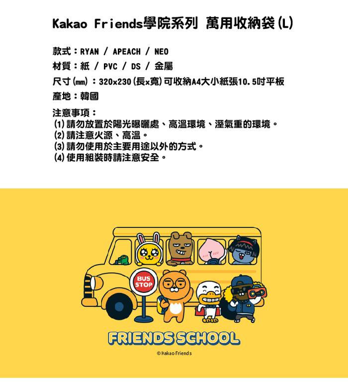 (複製)Kakao Friends|好朋友學院 卡片名片萬用收納袋(S) NEO
