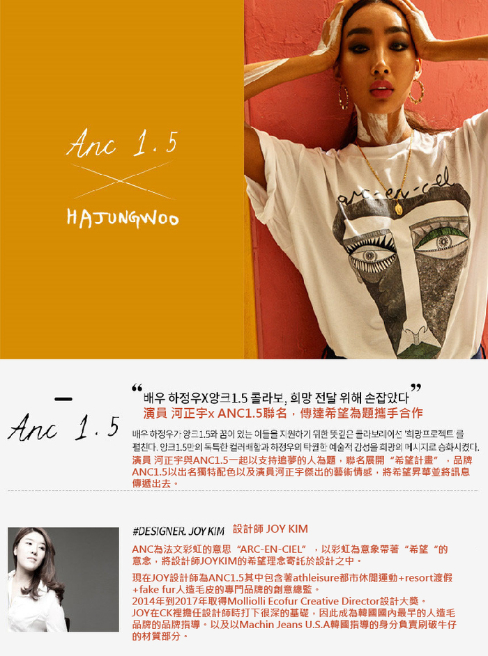 ANC1.5|HAJUNGWOO 河正宇聯名設計over sizeT恤 1007