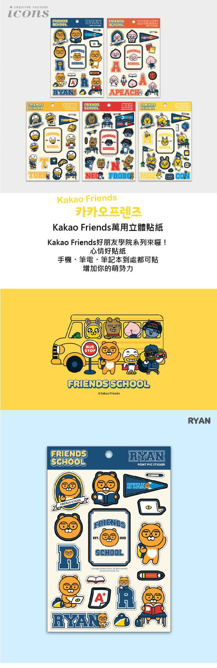 Kakao Friends|好朋友學院 立體萬用貼紙 RYAN