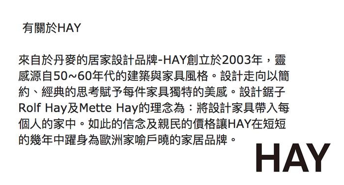 HAY l Pivot No. 4 樞紐 No.4 / 壁掛置物架(裸色)