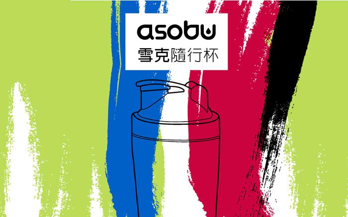 Asobu 雪克隨行杯