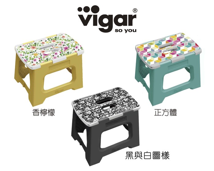 (複製)Vigar 27cm 折疊板凳 上部 魔幻彩格圖樣 (M)