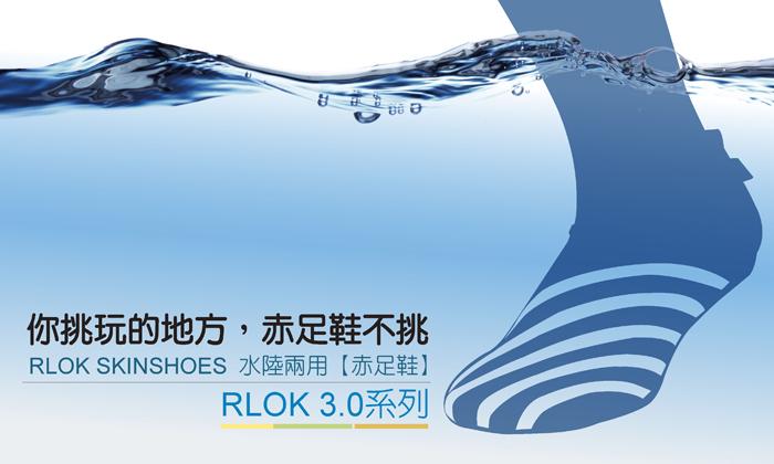 RLOK SKINSHOES 3.0│深藍
