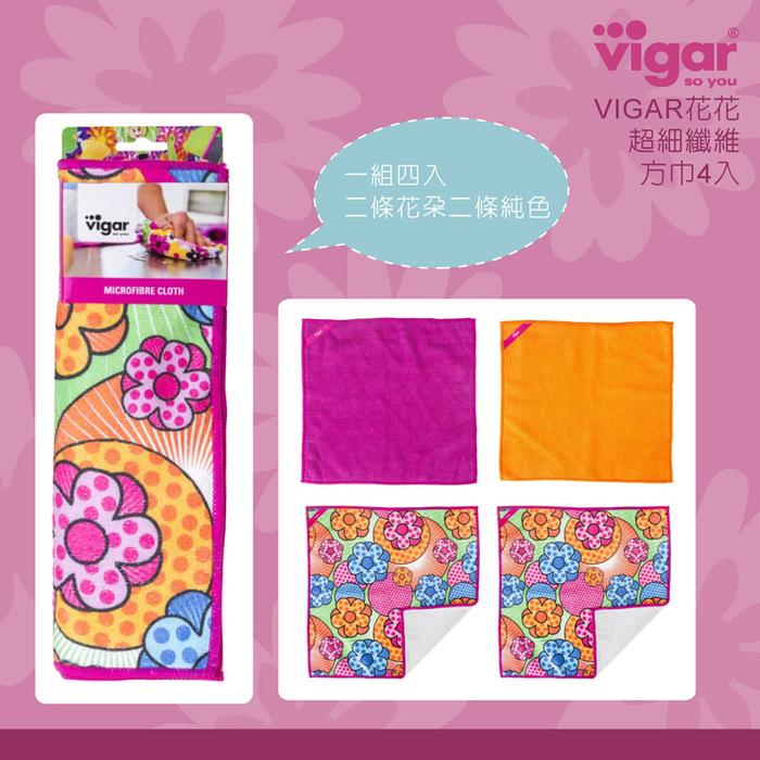 (複製)Vigar│花花系列 超細纖維吊環方巾 3入 (不含掛勾)