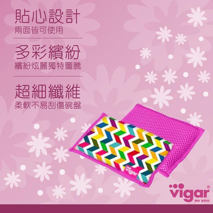 Vigar│花花系列 漢斯超細纖維洗滌海綿 2入