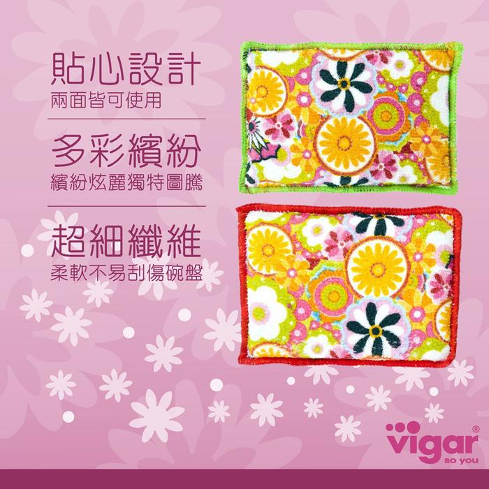 Vigar│花花系列 超細纖維洗滌海綿 2入