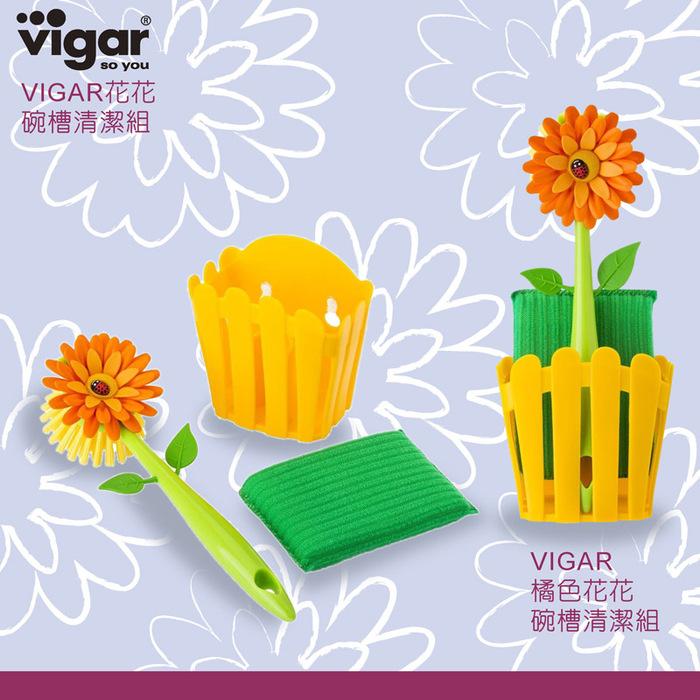 Vigar│花花系列 花花碗槽清潔組