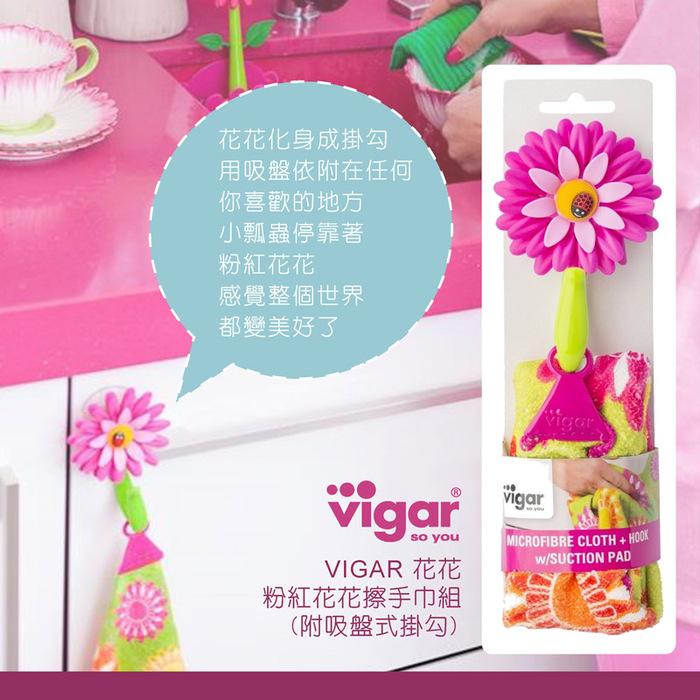 (複製)Vigar│花花系列 橘色花花門框掛勾2入
