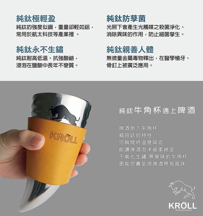 KROLL|純鈦牛角杯