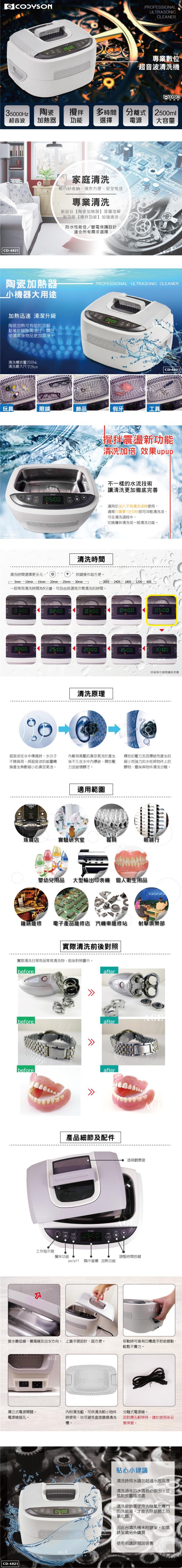 (複製)CODYSON 超音波清洗機_CD-7910A 玫瑰金