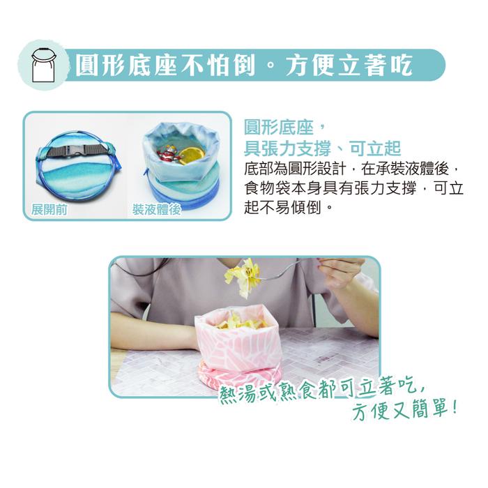 Roll′eat | 西班牙食物袋 桶裝食物袋-印花(葉紋拓印)