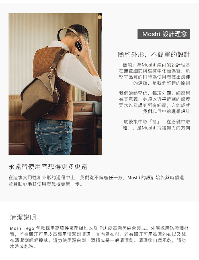Moshi Tego 城市行者系列 - 防盜單肩郵差包 (F/W 2018 棕色)