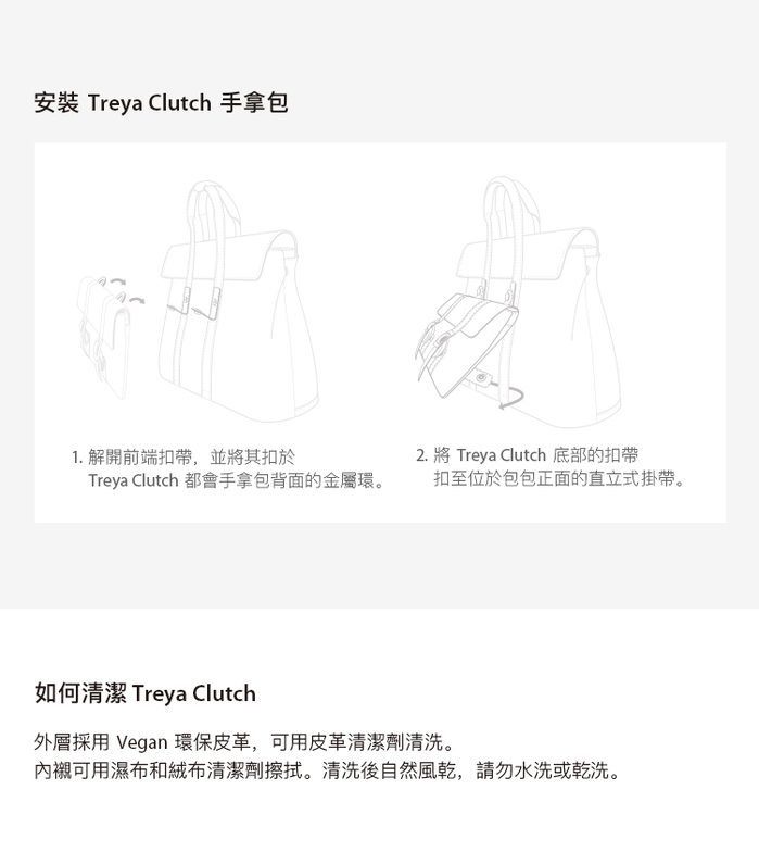 Moshi|Treya Clutch 超輕量皮革劍橋手拿包