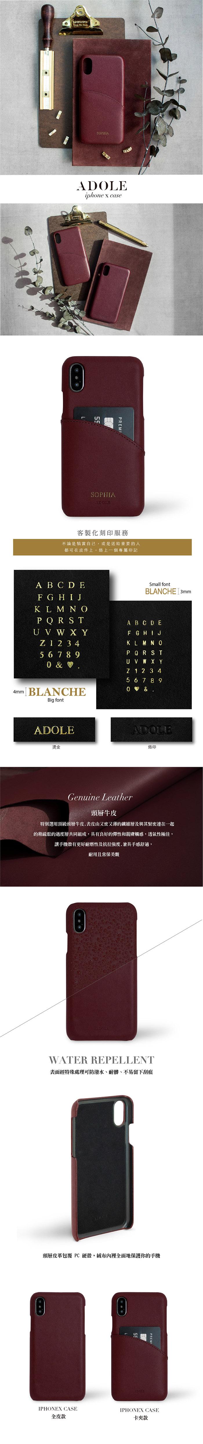 (複製)可刻字iPhone X 5.8吋真皮防潑水手機殼-黑