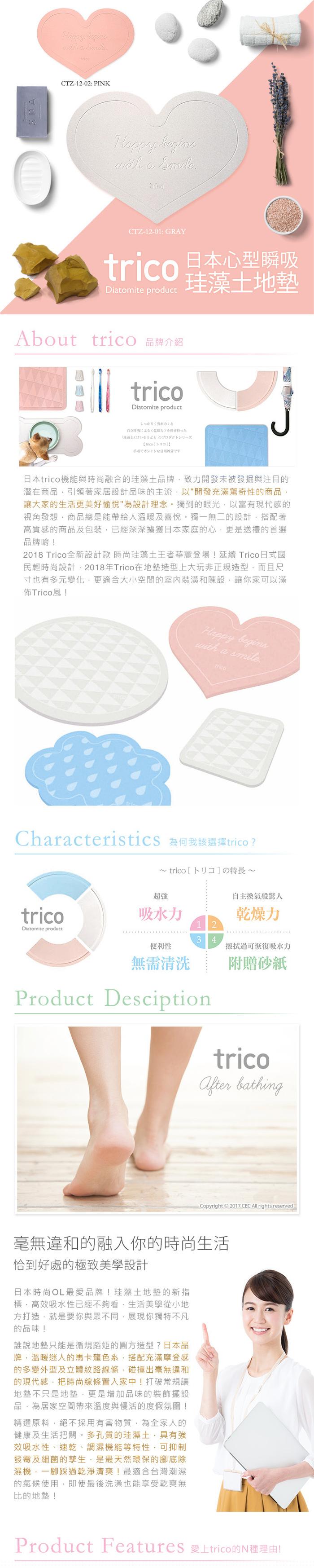 (複製)trico|橢圓菱格瞬吸珪藻土地墊