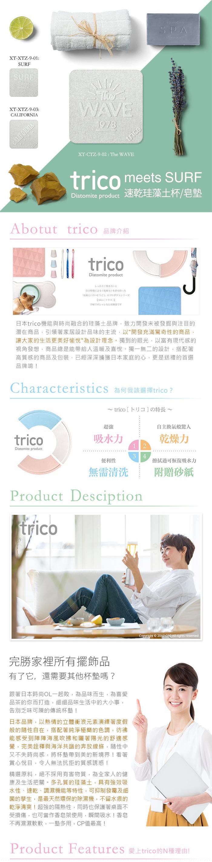 (複製)trico|極簡速乾珪藻土杯墊/皂墊〈2入組〉