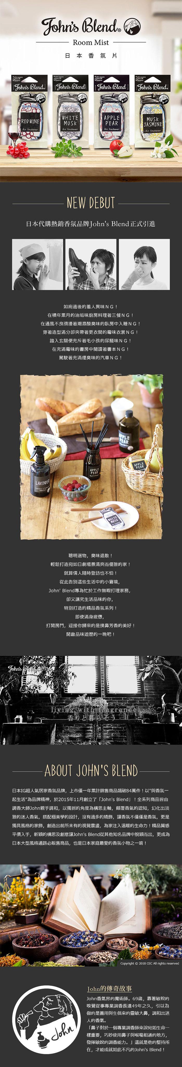John′s Blend|香氛片綜合組〈經典白麝香+清甜蘋果梨+夢幻麝香茉莉+情調紅酒香〉
