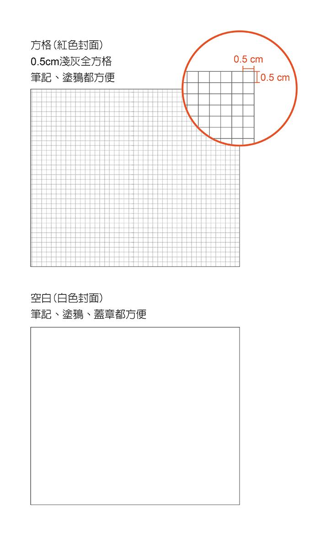 (複製)LEATAI 磊泰 窗邊寫詩 經典方格筆記本/棉花牛皮/介紙1.0-米色-2本入