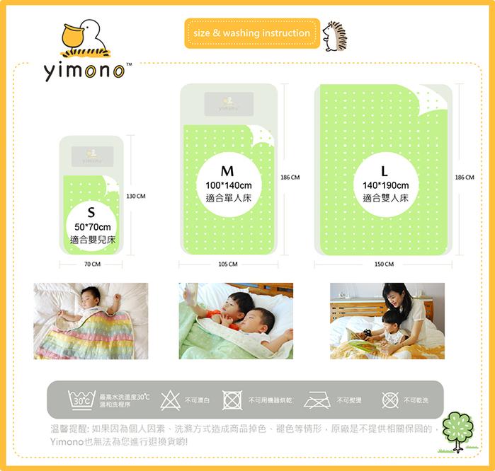 Yimono|六層紗呼吸被 - 彩色小兔 (薄款/ L)