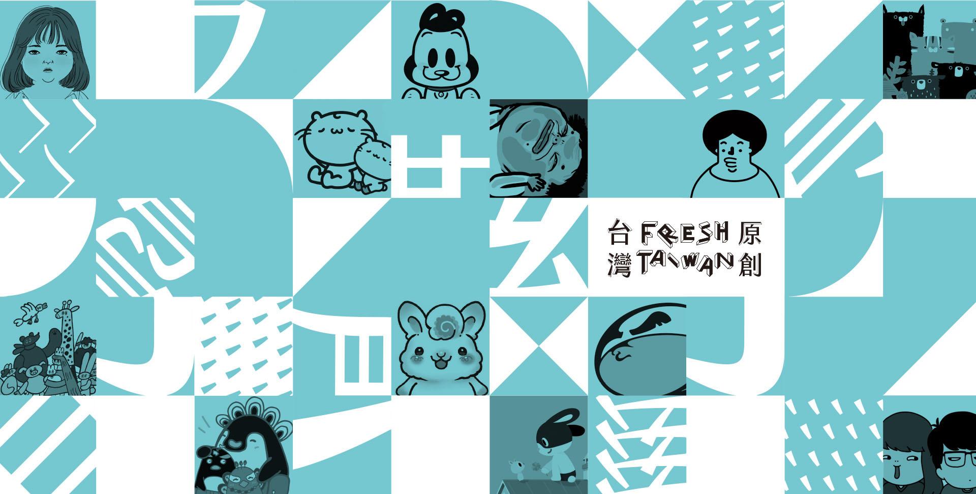 台灣原創 FRESH TAIWAN