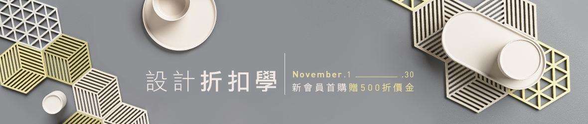 2018/11 設計折扣學