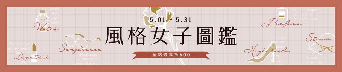 2021/5月/風格女子圖鑑