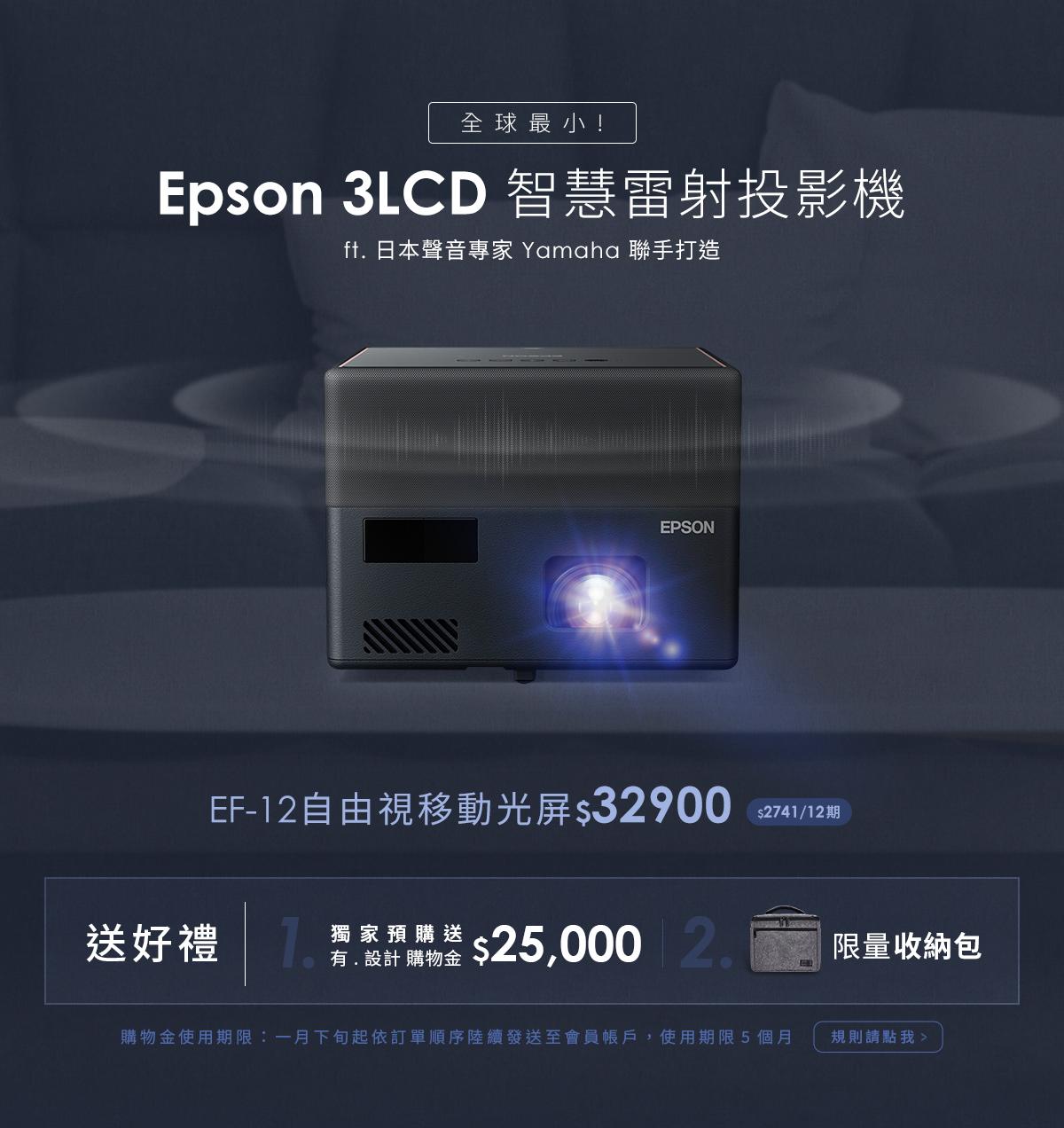 EPSON-EF-12
