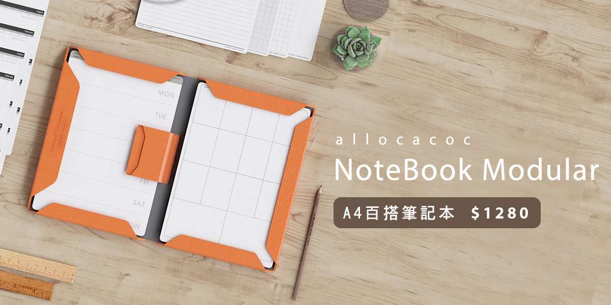 8/14-8/17Allocacoc | NoteBook Modular A4 百搭筆記本  現貨  $1280