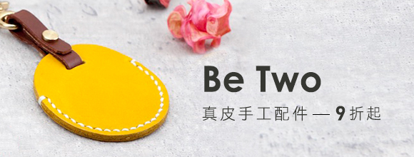 Be Two ∣ 真皮手工配件 9折起