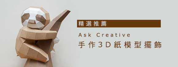 問創 Ask Creative|DIY手作3D紙模型擺飾