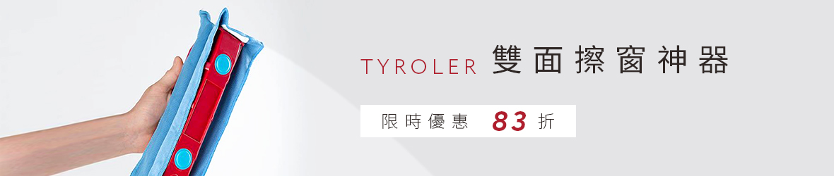 TYROLER| The Glider 雙面擦窗神器