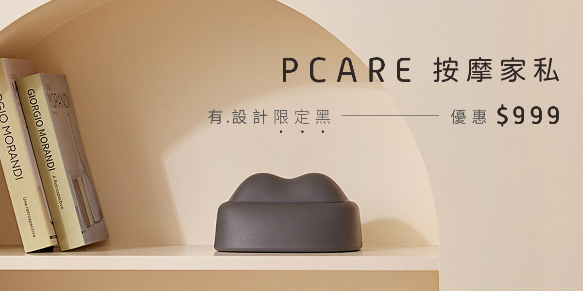 PCARE|N tool 按摩家私