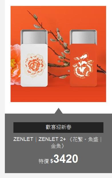 ZENLET|ZENLET 2+ 《花繁。魚盛|金魚》