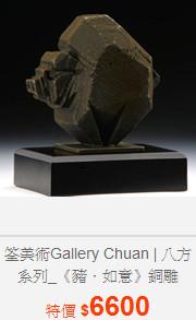 筌美術Gallery Chuan | 八方系列_《豬.如意》銅雕