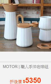 MOTOR | 職人手沖咖啡組