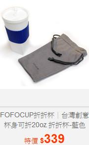 FOFOCUP折折杯|台灣創意杯身可折20oz 折折杯-藍色