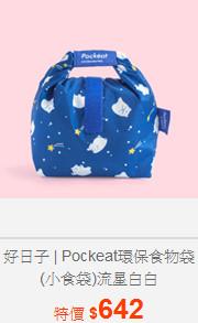好日子 | Pockeat環保食物袋(小食袋)流星白白